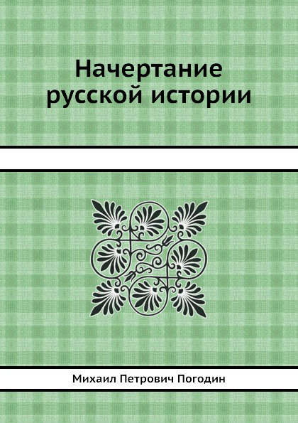 М. П. Погодин Начертание русской истории