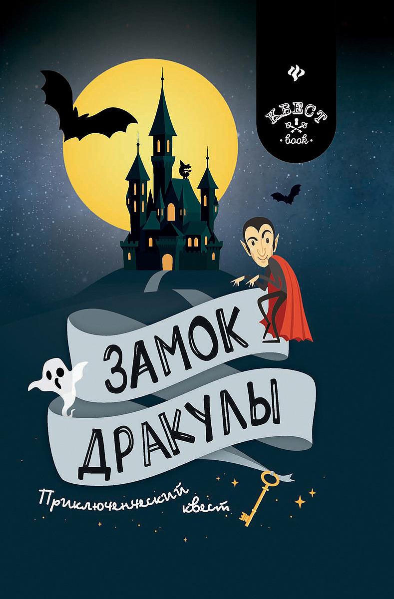 Замок Дракулы. Приключенческий квест | Малютин Антон Олегович