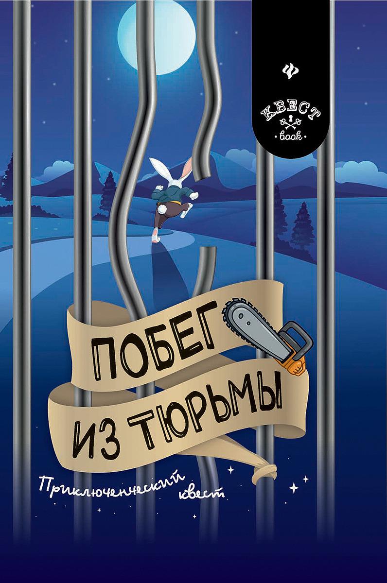 Побег из тюрьмы. Приключенческий квест | Малютин Антон Олегович
