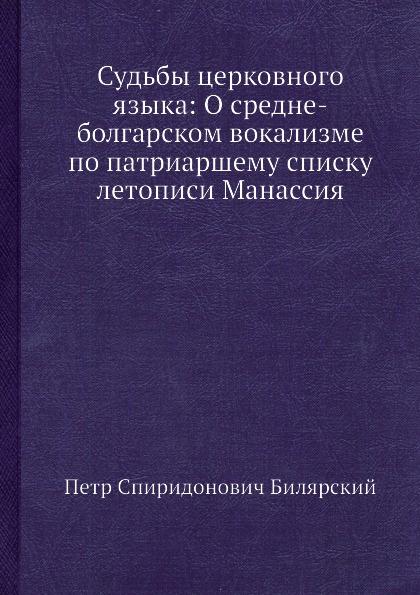 Судьбы церковного языка: О средне-болгарском вокализме по патриаршему списку летописи Манассия