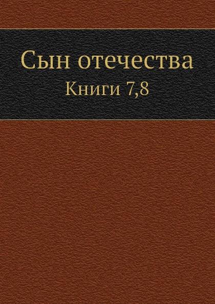 Сын отечества. Книги 7,8