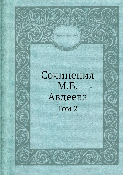 М. В. Авдеев Сочинения М. В. Авдеева. Том 2