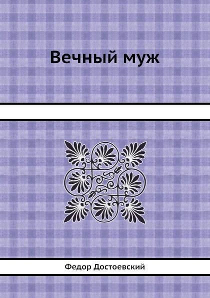 Ф.М. Достоевский Вечный муж