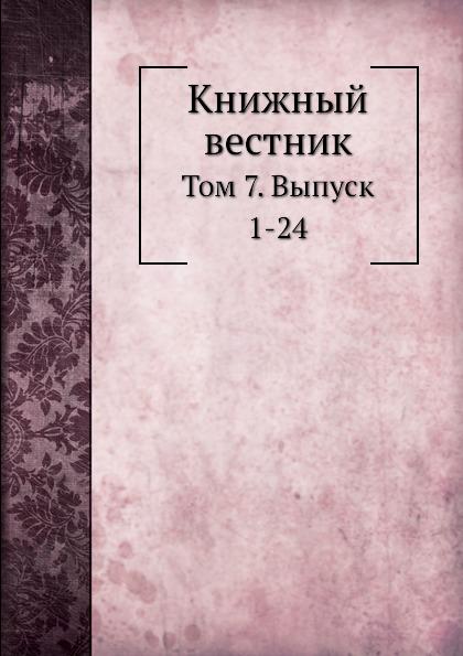 Книжный вестник. Том 7. Выпуск 1-24