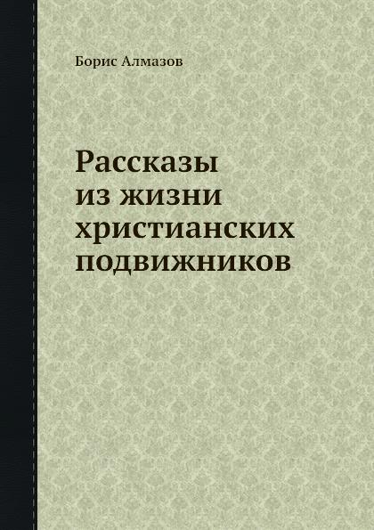 Борис Алмазов Рассказы из жизни христианских подвижников борис алмазов наш хлеб