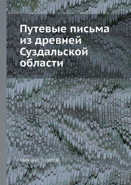 Михаил Толстой Путевые письма из древней Суздальской области