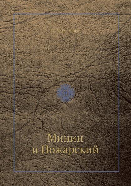 И. Мартынов Минин и Пожарский андрей светенко минин и пожарский перевернули весь порядок вещей