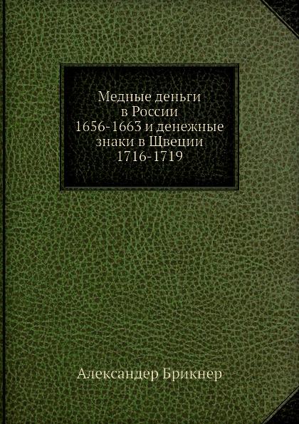 Александер Брикнер Медные деньги в России 1656-1663 и денежные знаки в Щвеции 1716-1719