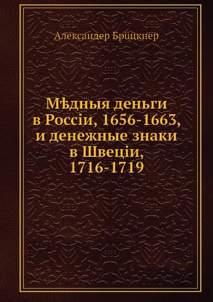 Александер Брикнер Медныя деньги в России, 1656-1663, и денежные знаки в Швеции, 1716-1719