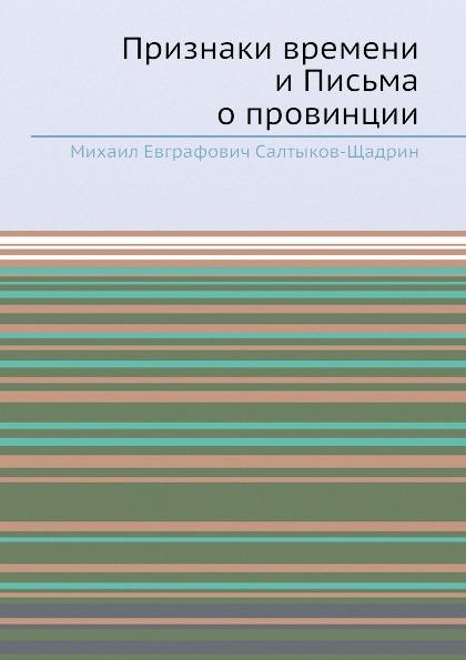 М.Е. Салтыков-Щадрин Признаки времени и Письма о провинции