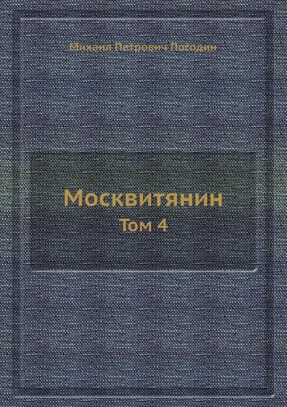 М. П. Погодин Москвитянин. Том 4