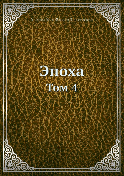 М.М. Достоевский Эпоха. Том 4