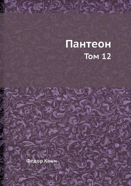 Федор Кони Пантеон. Том 12
