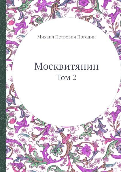М. П. Погодин Москвитянин. Том 2
