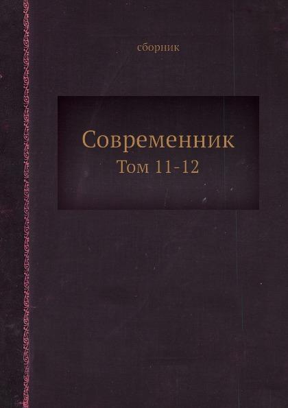 Современник. Том 11-12