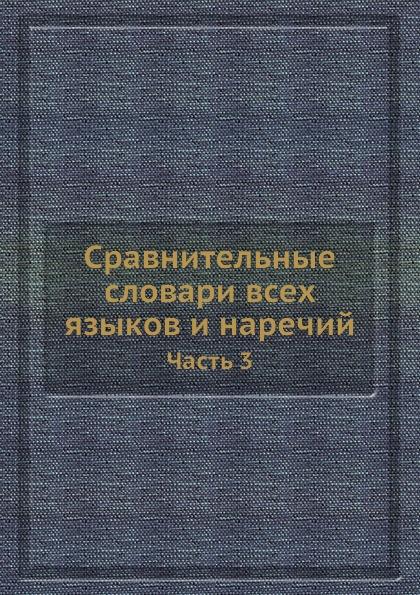 Сравнительные словари всех языков и наречий. Часть 3