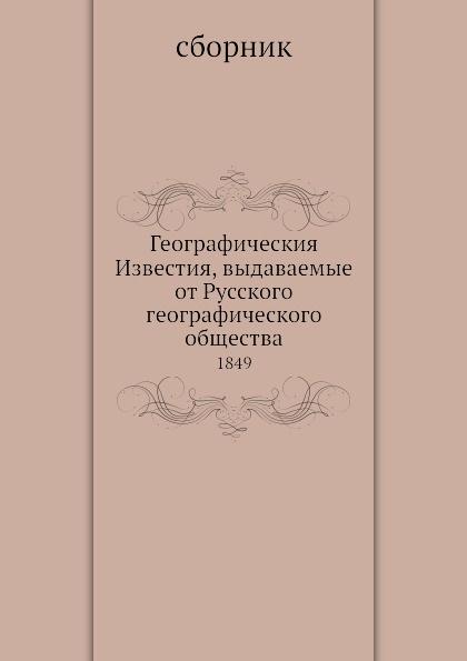 Неизвестный автор Географические известия русского географического общества цена