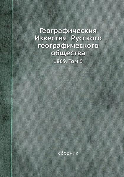 Неизвестный автор Географические известия русского географического общества. Выпуск 5 цена