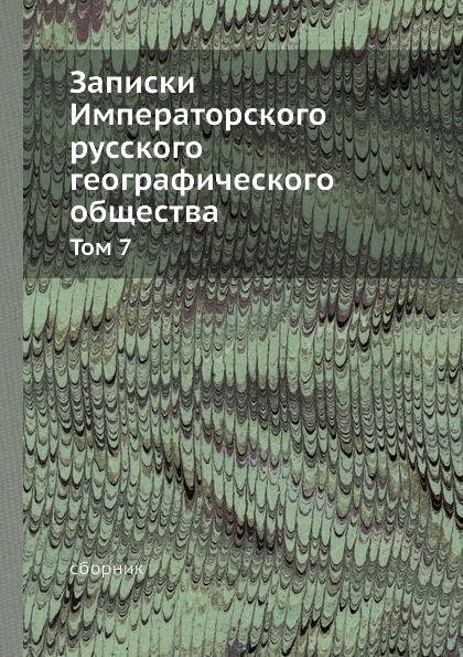 Записки Императорского русского географического общества по общей географии. Книга 7