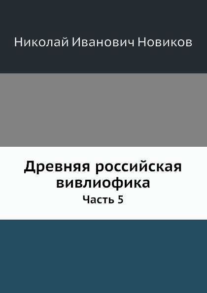 Н. И. Новиков Древняя российская вивлиофика. Часть 5