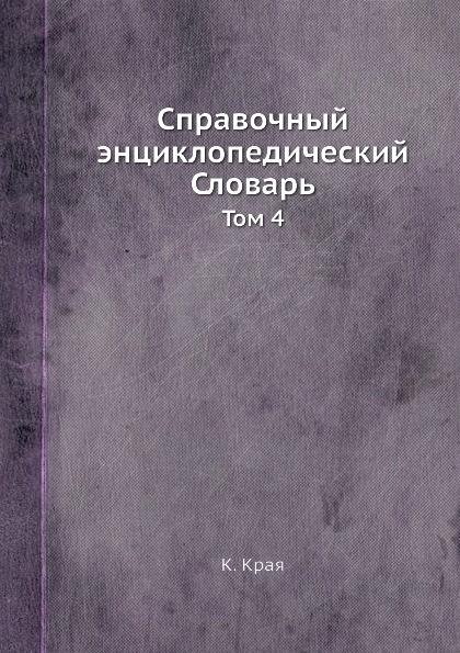 К. Края Справочный энциклопедический Словарь. Том 4