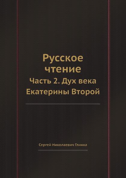 С. Н. Глинка Русское чтение. Часть 2. Дух века Екатерины Второй