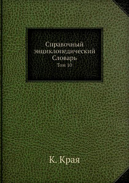 К. Края Справочный энциклопедический Словарь. Том 10
