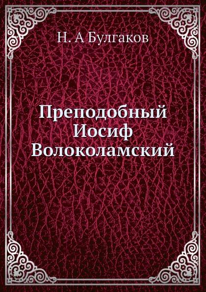 Н.А. Булгаков Преподобный Иосиф Волоколамский