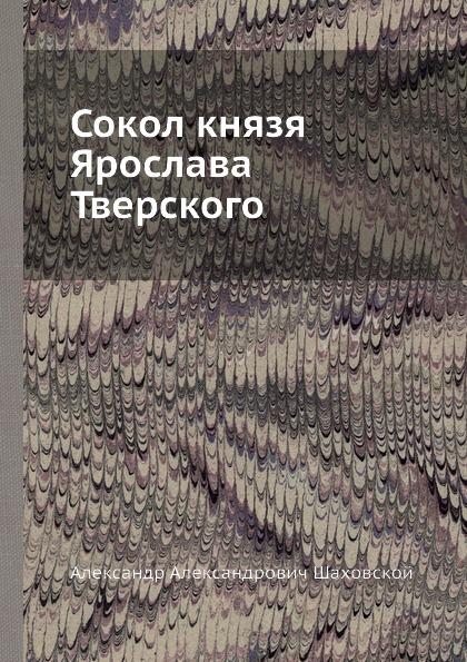 Сокол князя Ярослава Тверского