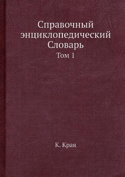 К. Края Справочный энциклопедический Словарь. Том 1