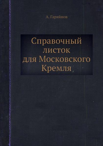 А. Гаряйнов Справочный листок для Московского Кремля