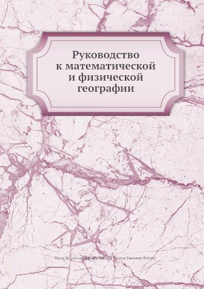 Г.В. Краффт, Ф.У. Эпинус Руководство к математической и физической географии