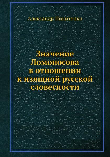Значение Ломоносова в отношении к изящной русской словесности