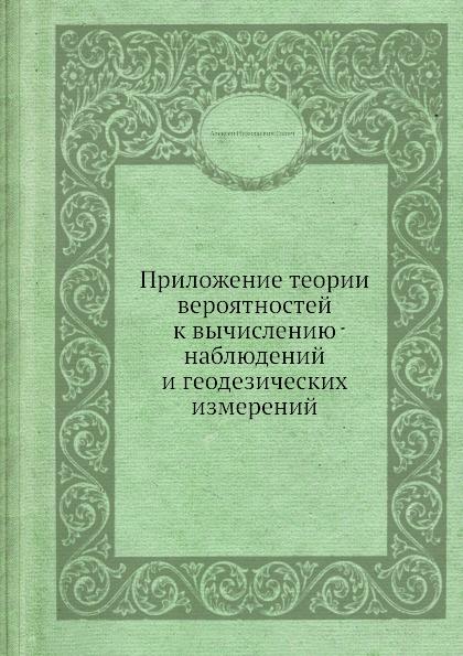 А.Н. Савич Приложение теории вероятностей к вычислению наблюдений и геодезических измерений