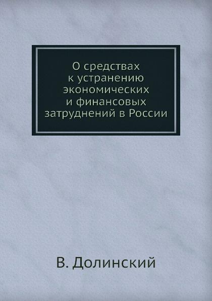 О средствах к устранению экономических и финансовых затруднений в России