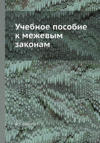 Д. Стоцкий Учебное пособие к межевым законам