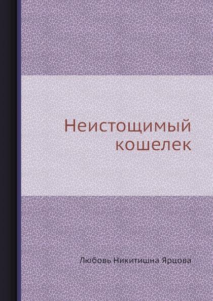 Л.Н. Ярцова Неистощимый кошелек