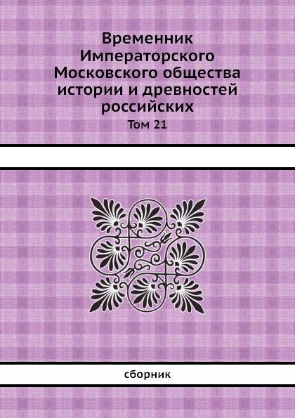 Неизвестный автор Временник Императорского Московского общества истории и древностей российских. Том 21