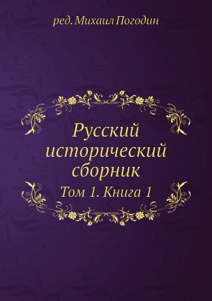 Михаил Погодин Русский исторический сборник. Том 1. Книга 1
