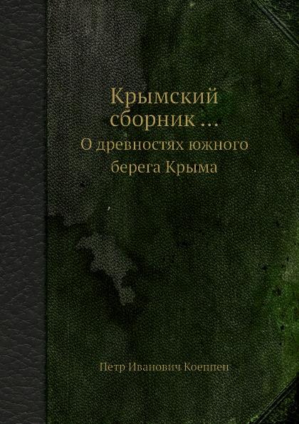 П.И. Коеппен Крымский сборник. О древностях южного берега Крыма