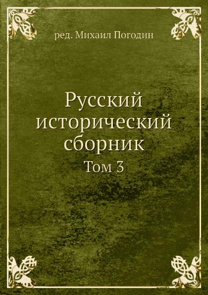 Михаил Погодин Русский исторический сборник. Том 3