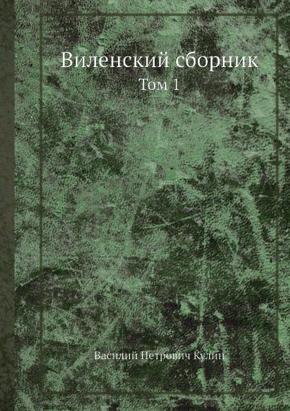 В.П. Кулин Виленский сборник. Том 1 э с виленский шестнадцать дней на полюсе