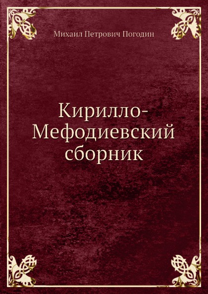 М. П. Погодин Кирилло-Мефодиевский сборник