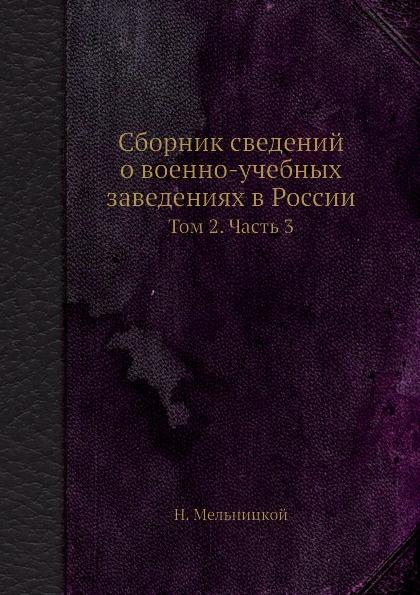 Н. Мельницкой Сборник сведений о военно-учебных заведениях в России. Том 2. Часть 3