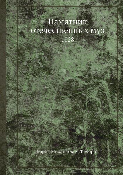 Б.М. Федоров Памятник отечественных муз