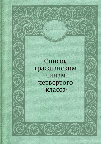 Б.М. Федоров Список гражданским чинам четвертого класса