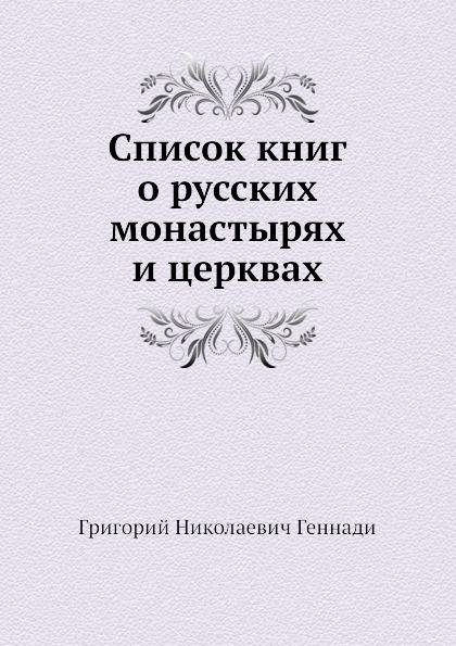Список книг о русских монастырях и церквах