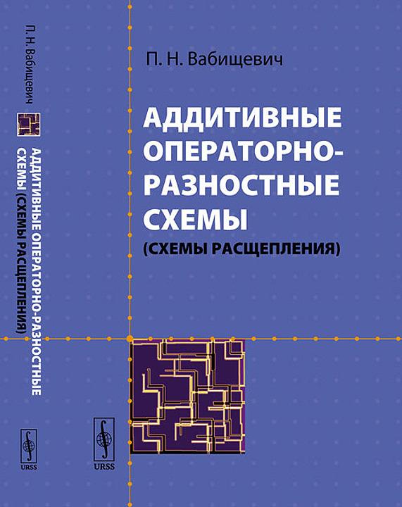 Аддитивные операторно-разностные схемы (схемы расщепления)