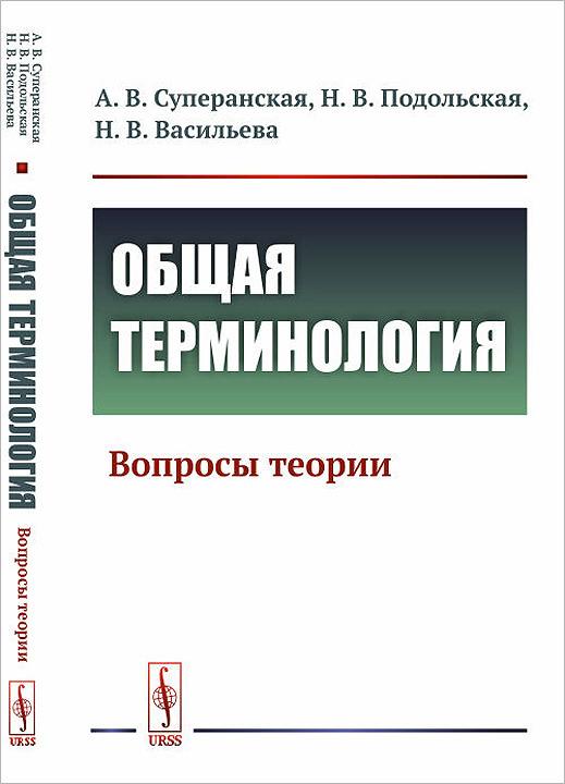 Общая терминология. Вопросы теории | Васильева Наталия Владимировна, Подольская Наталия Владимировна