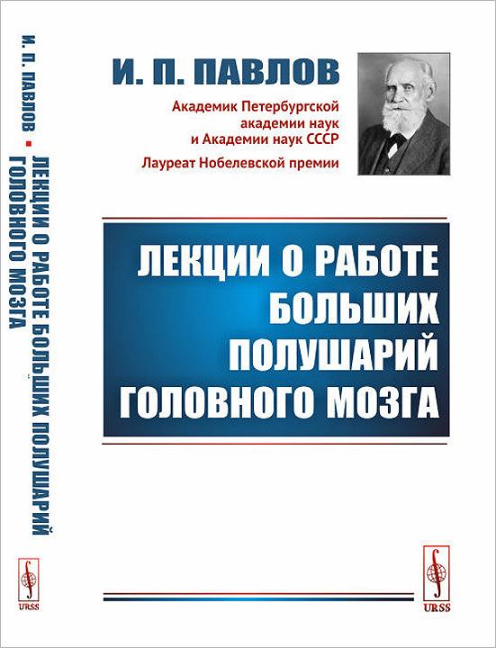 Лекции о работе больших полушарий головного мозга | Павлов Иван Петрович